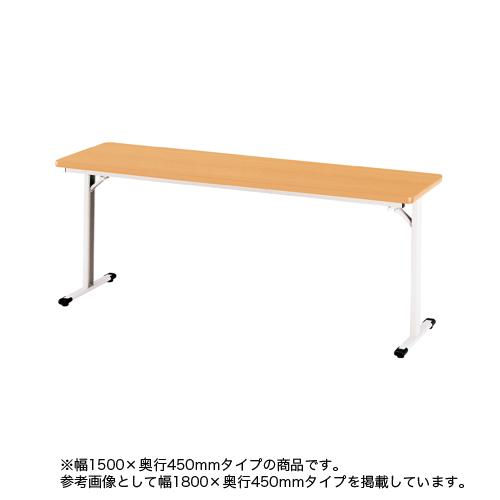 折りたたみ会議テーブル 棚なし フォールディングテーブル 角型テーブル 折り畳み 会議テーブル オフィステーブル オフィス 事務所 TW-1545