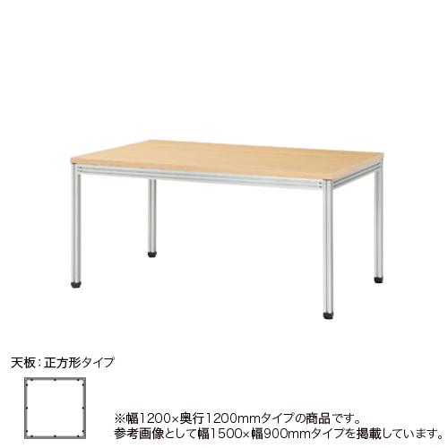 【5月11日20:00~18日1:59まで最大1万円OFFクーポン配布】ミーティングテーブル 幅1200mm 奥行1200mm メラミン化粧板 会議テーブル シンプル 会議室 オフィス 正方形テーブル オフィステーブル YLF-1212M
