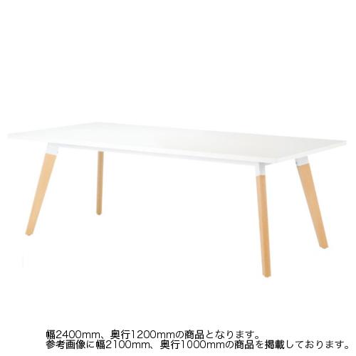 介護 福祉施設用 テーブル 幅2400mm 奥行1200mm 角型 ダイニングテーブル ミーティングテーブル 大型テーブル 北欧 木製 ナチュラル シンプル SLA-2412K