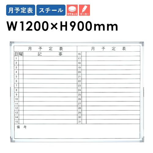 【1月9日20:00~16日1:59まで最大1万円OFFクーポン配布】 ホワイトボード 壁掛けタイプ W1200×H900 月間予定表 NWB-34Y