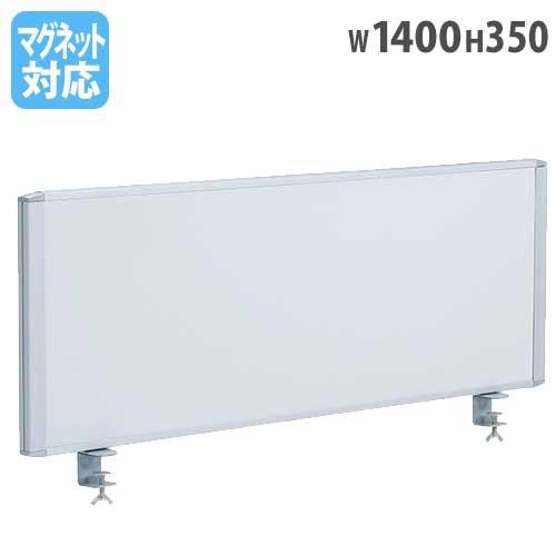 【法人限定】 デスクパネル W1400cm 仕切り デスク SOHO RDP-1400S LOOKIT オフィス家具 インテリア