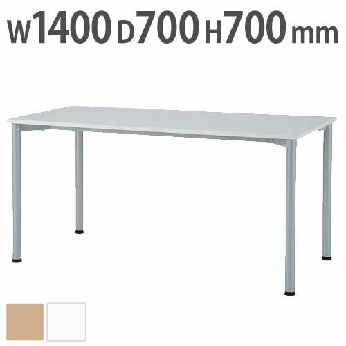 ミーティングテーブル 幅1400 会議テーブル シンプル 打ち合わせ ミーティング ダイニングテーブル デスク 机 つくえ 会議用 展示会 集会 食堂 打合せ T4-147 LOOKIT オフィス家具 インテリア