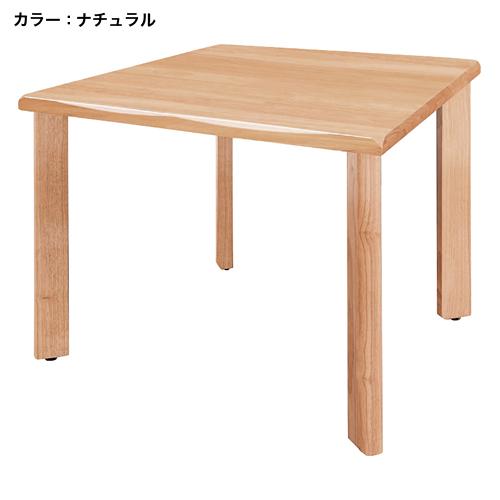 ダイニングテーブル 幅900×奥行900×高さ700mm 正方形 ナチュラル ダークブラウン 天然木 食卓 おしゃれ 食堂テーブル 介護施設 老人ホーム テーブル UFT-W0909 ルキット オフィス家具 インテリア