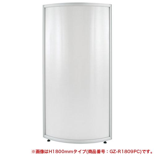★新品★ パーテーション カーブ パネル 間仕切り Z-1600PC ルキット オフィス家具 インテリア