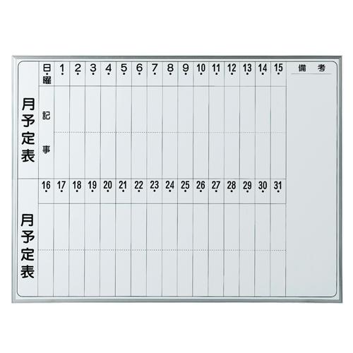【法人限定】ホワイトボード 幅1200×奥行900mm 月予定タテ書き壁掛 予定表 壁掛けタイプ オフィス用品 事務所 オフィス EMB-34T