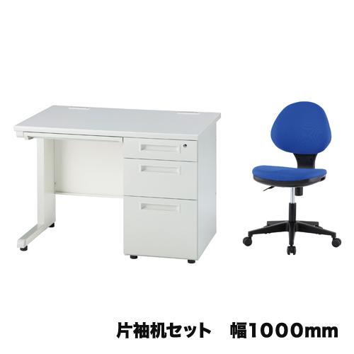 【法人限定】片袖机セット 幅1000×奥行700mmデスク 布張りチェア デスクチェアセット オフィス家具 オフィスデスク オフィスチェア 事務所 GSD-107SC-1
