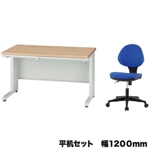 【法人限定】平机セット 幅1200mmデスク 布張りチェア オフィスデスク オフィスチェア デスクチェアセット オフィス家具 事務所 GSH-127SC-1