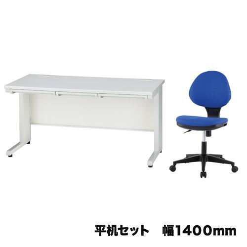 【法人限定】平机セット 幅1400mmデスク 布張りチェア デスクチェアセット オフィス家具セット デスク チェア 事務所 GSH-147SC-1