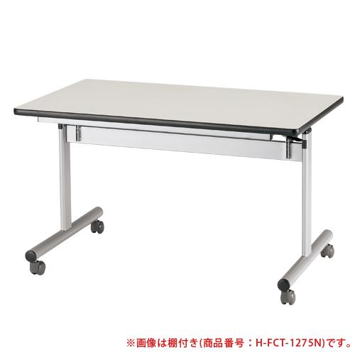 フォールディングテーブル 幅1200×奥行750mm スチールパイプ ミーティングテーブル 会議テーブル スタキングテーブル キャスター付き FCT-1275 ルキット オフィス家具 インテリア