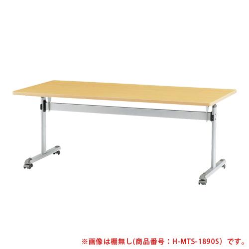 フォールディングテーブル 幅1800×奥行750mm ミーティングテーブル キャスター付き 会議用テーブル 打ち合わせ 会議用 テーブル MTS-1875S LOOKIT オフィス家具 インテリア