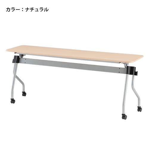 フォールディングテーブル 事務机 オフィス家具 3人用 180cm スタッキング 会議テーブル キャスター付き 研修 折りたたみテーブル 収納 NTA-N1845