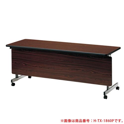 フォールディングテーブル パネル付 ミーティング セミナー 講座 授業 受講用 机 つくえ テーブル 折り畳みテーブル 平机 会議室 家具 TX-1545P LOOKIT オフィス家具 インテリア