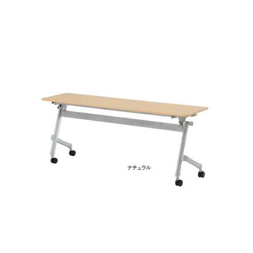 【最大1万円クーポン3/21 20:00~3/28 1:59】フォールディングテーブル 幕板なしタイプ 幅1800×奥行450mm 角型テーブル 会議テーブル オフィステーブル テーブル 机 研修 教育施設 ATN-1845