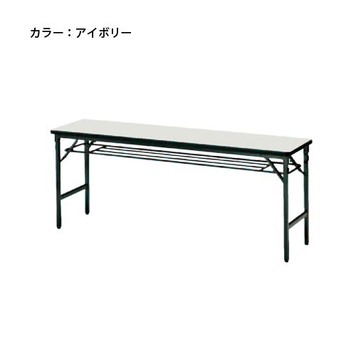 折り畳み会議テーブル ミーティング用 長机 ATS-1845 ルキット オフィス家具 インテリア