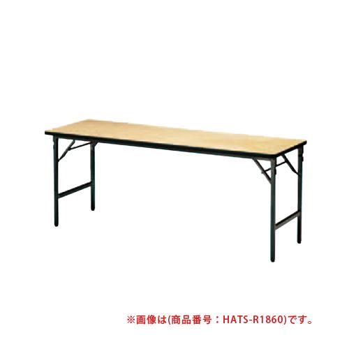 折り畳みテーブル 飲み会 結婚式 披露宴 ATS-R1845 ルキット オフィス家具 インテリア