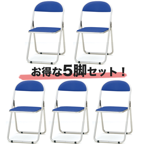 【4月9日20:00~16日1:59まで最大1万円OFFクーポン配布】 パイプイス 5脚セット 説明会 椅子 オフィス CF-700S