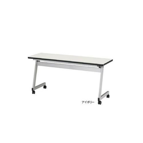 フォールディングテーブル 棚付きテーブル 幕板なしタイプ 幅1500×奥行450mm 会議テーブル オフィステーブル ミーティング 研修 会議 FTZ-1545