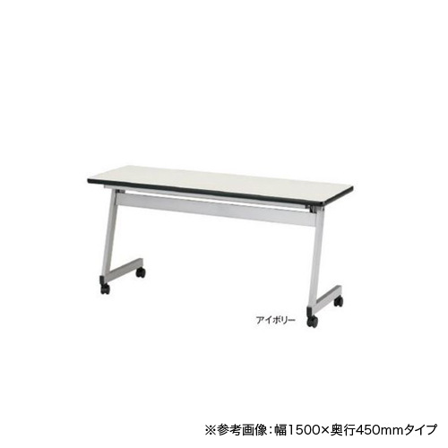 フォールディングテーブル 棚付き 幕板なし 角型 幅1500×奥行600mm 会議テーブル オフィス家具 オフィステーブル 研修 講義 授業 FTZ-1560