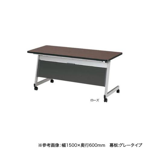 フォールディングテーブル 幕板付き 棚付き キャスター脚 幅1500×奥行450mm 角型テーブル 会議テーブル オフィステーブル 会議室 FTZ-1545P