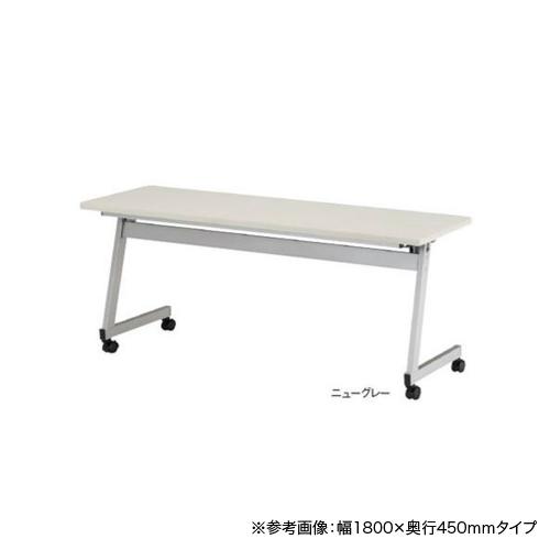 フォールディングテーブル 棚付き 幕板なしタイプ 幅1800×奥行600mm 角型天板 会議テーブル オフィステーブル ミーティング 会議 講習 研修 FTZ-1860