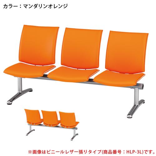 ロビーチェア 3人用 ベンチ 布張り 光触媒 防汚 シンプル カラフル 椅子 チェア ロビー オフィス LP-3