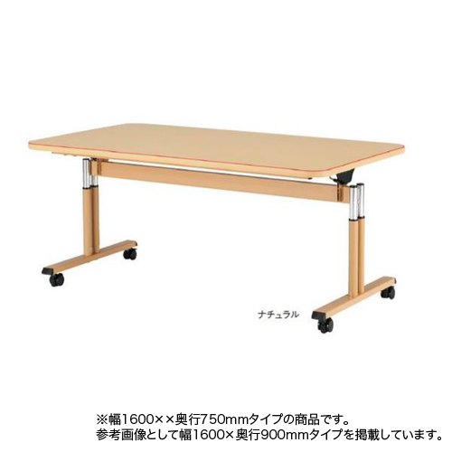 ダイニングテーブル 幅1600×奥行750mm キャスター付きテーブル 食卓 福祉テーブル 介護テーブル 福祉施設 高さ調節 医療施設 MAT-1675