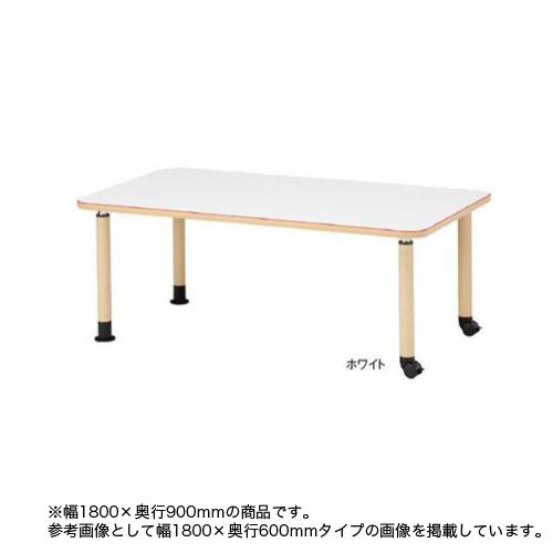 ダイニングテーブル キャスター脚タイプ 幅1800×奥行900mm 角型天板 福祉テーブル 高さ調節テーブル 食堂 休憩スペース 介護施設 医療施設 MK-1890C