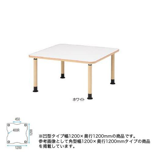 【最大1万円クーポン3/28 1:59まで】ダイニングテーブル アジャスタータイプ 凹型 波型天板テーブル 高さ調節テーブル 福祉テーブル 介護テーブル 車いす対応テーブル 介護施設 MK-F1212