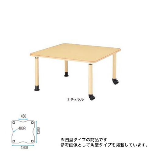 ダイニングテーブル 凹型 幅1200×奥行1200mm キャスタータイプ 波型天板 車いす対応テーブル 福祉テーブル 高さ調節テーブル 施設 病院 MK-F1212C