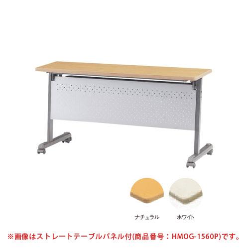 フォールディングテーブル 折畳式テーブル MOG-1545P ルキット オフィス家具 インテリア
