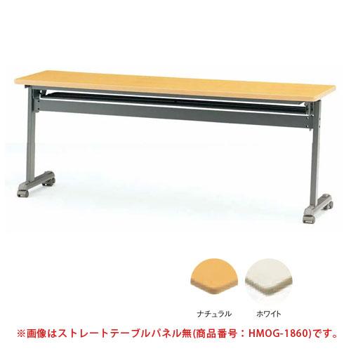 【最大1万円クーポン5/20限定】フォールディングテーブル 日本製 学習塾 MOG-1260