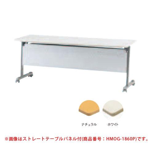 【最大1万円クーポン5/20限定】フォールディングテーブル 幕板 キャスター MOG-1845P