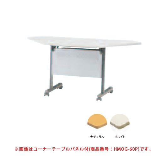 【最大1万円クーポン3/21 20:00~3/28 1:59】フォールディングテーブル コーナーテーブル MOG-60P