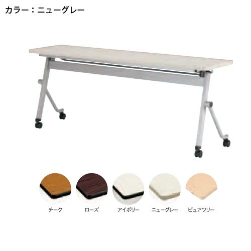 フォールディングテーブル オフィス 作業机 NTO-1845 ルキット オフィス家具 インテリア