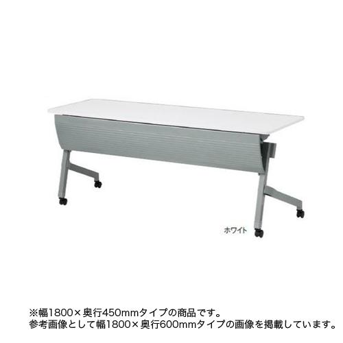 フォールディングテーブル 幕板付き 棚なし 幅1800×奥行450mm 会議テーブル オフィステーブル スタッキングテーブル 会議室 講義 NTT-1845PN