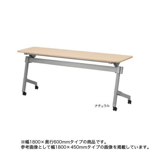 フォールディングテーブル 幕板なし 幅1800×奥行600mm スタッキングテーブル 会議テーブル オフィステーブル オフィス家具 テーブル 机 NTT-1860N