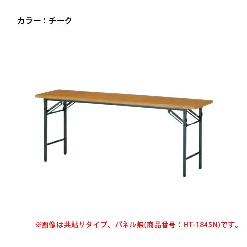 折り畳み会議テーブ テーブル 公民館 学校 T-1590N