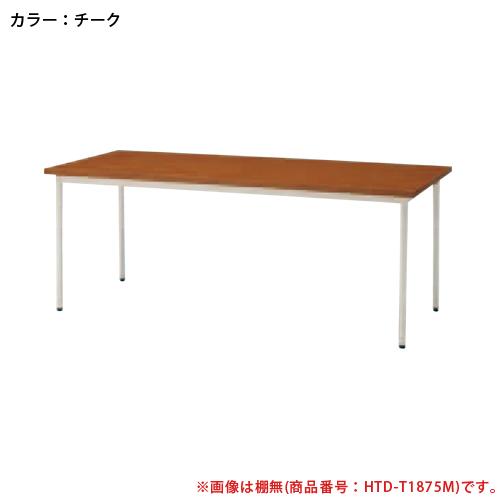 ミーティングテーブル オフィス用 事業所 TD-T1890M