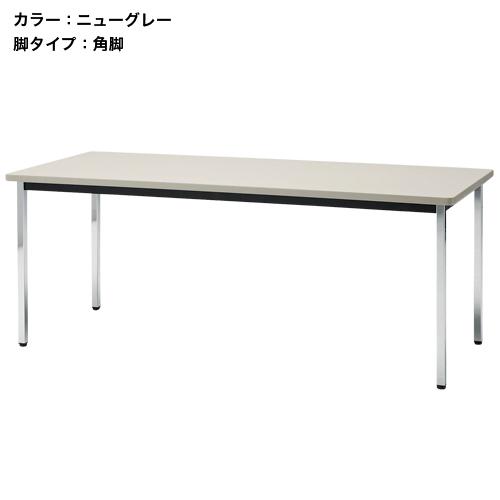 ミーティングテーブル 平机 幅180cm 会議室 TDS-1875 ルキット オフィス家具 インテリア