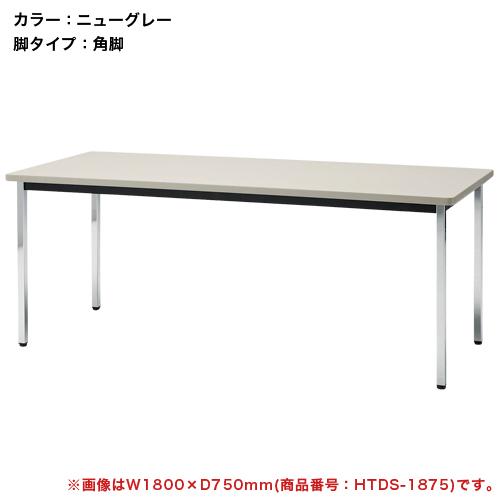 ミーティングテーブル 平机 木目 打ち合わせ TDS-1860