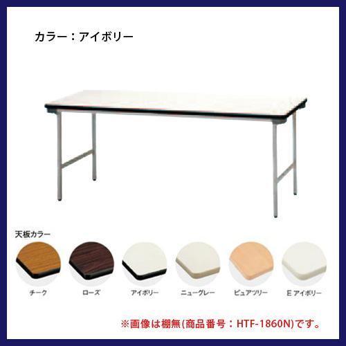 折り畳み会議テーブル 企業 打合せ オフィス TF-1545N ルキット オフィス家具 インテリア
