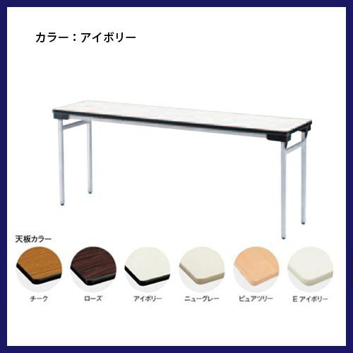 折り畳み会議テーブル ワークテーブル 机 TFAW-1845N ルキット オフィス家具 インテリア