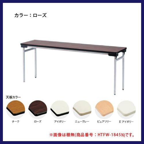 折り畳み会議テーブル 日本製 公民館 企業 TFW-1545N LOOKIT オフィス家具 インテリア