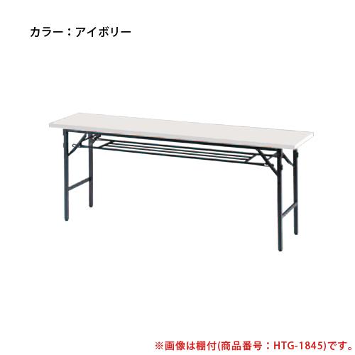折り畳み会議テーブル 棚付 共貼り 共巻 長机 TG-1860 LOOKIT オフィス家具 インテリア
