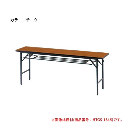 折り畳み会議テーブル セミナー用 棚無 机 TGS-1860N