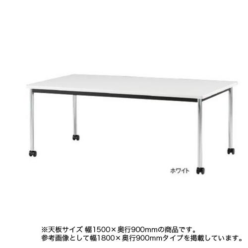 ミーティングテーブル キャスター脚 会議テーブル オフィステーブル ワークテーブル オフィス 事務所 会社 テーブル 角型テーブル TJC-1590