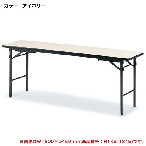 折り畳み 座卓 会議テーブル 公民館 長机 TKS-1560