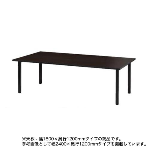 ミーティングテーブル 幅1800mm 角型テーブル 長方形テーブル 会議テーブル オフィス家具 ワークテーブル テーブル 大型机 オフィス 事務所 会議室 TOB-1812