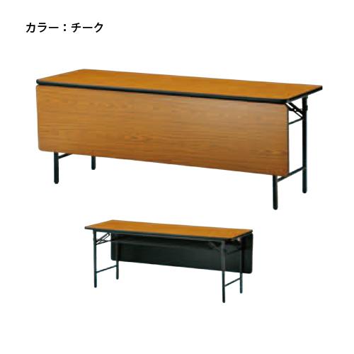 折り畳み会議テーブル パネル付 幕板付 長机 TS-1860P ルキット オフィス家具 インテリア