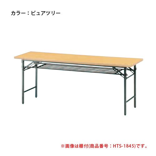 折り畳み会議テーブル ワークテーブル 作業台 TS-1875 LOOKIT オフィス家具 インテリア